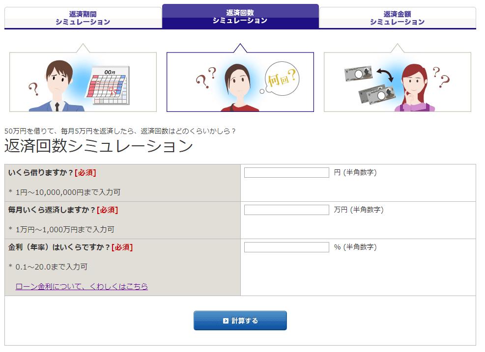 みずほ銀行カードローンの返済回数シミュレーション