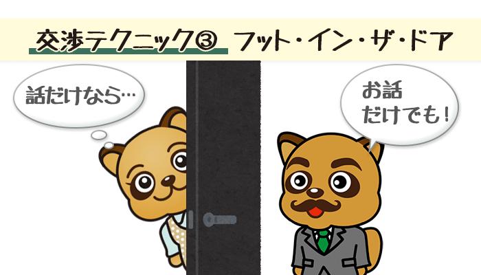 交渉テクニック③:フット・イン・ザ・ドア