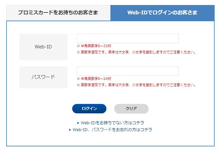 WebIDを持っている人のプロミスのログイン画面