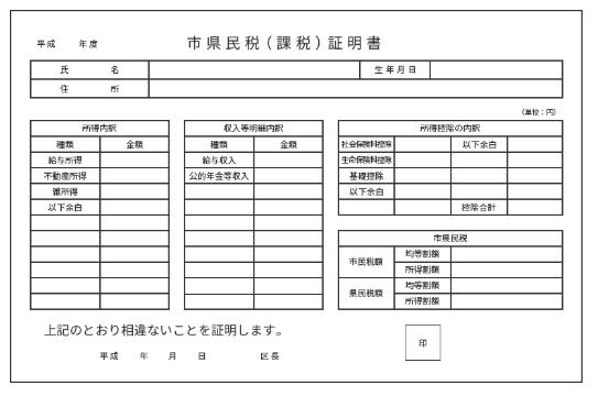 所得証明書のイメージ