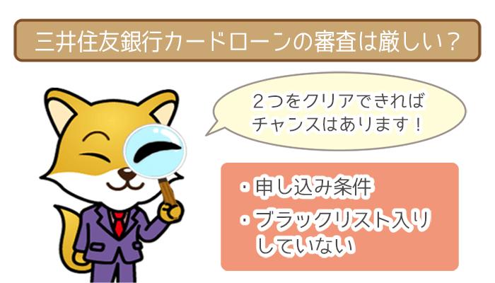 三井住友銀行カードローンの審査は厳しい?