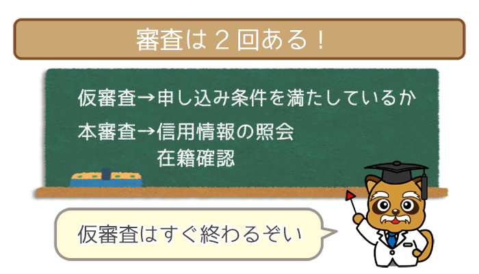 三井住友銀行カードローンの審査は2回ある