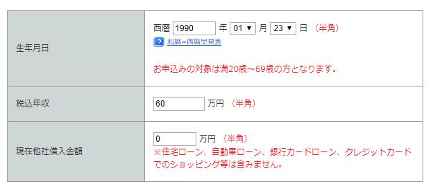 年収60万円(月収5万円)のパート主婦