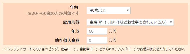 月収5万円(年収60万円)のパート主婦の場合