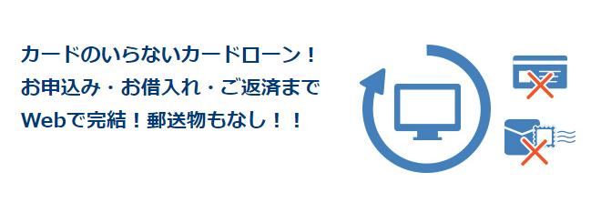 プロミスのWeb完結は便利!