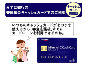 みずほ銀行カードローンの「キャッシュカード兼用型」