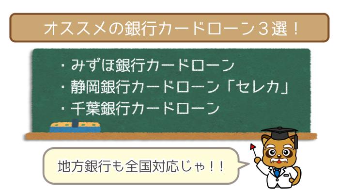 オススメの銀行カードローン3選!