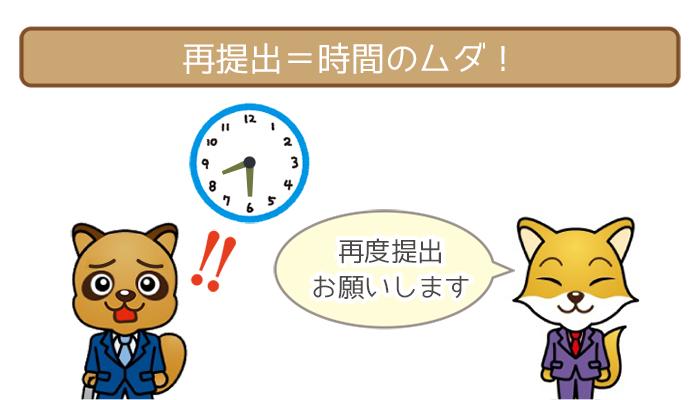 再提出=時間のムダ!