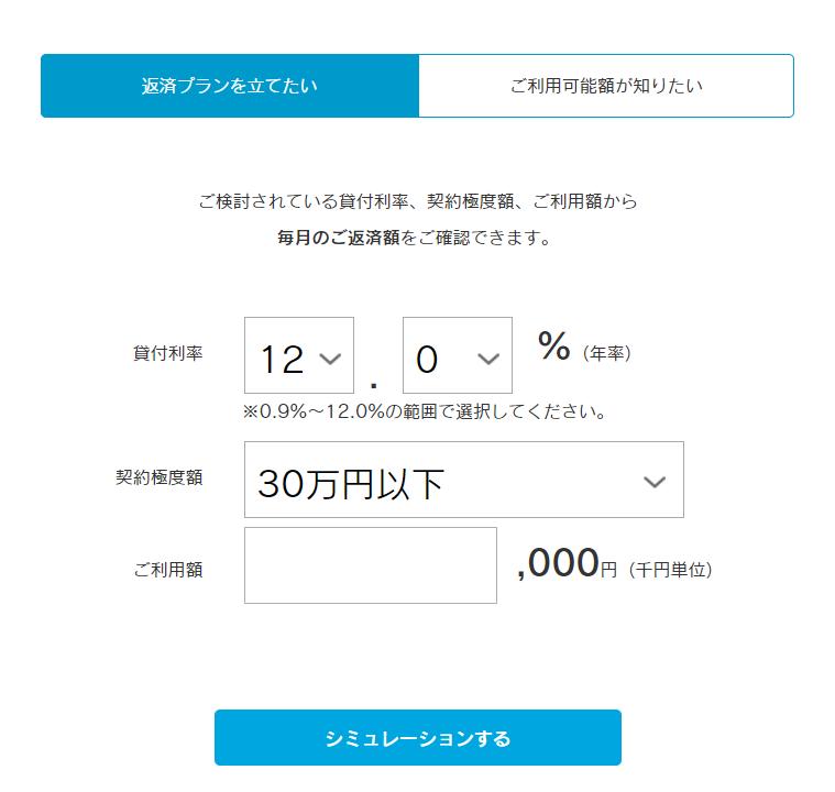 公式サイトの返済シミュレーション