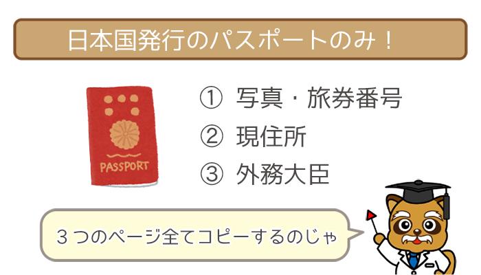 日本国発行のパスポートのみ