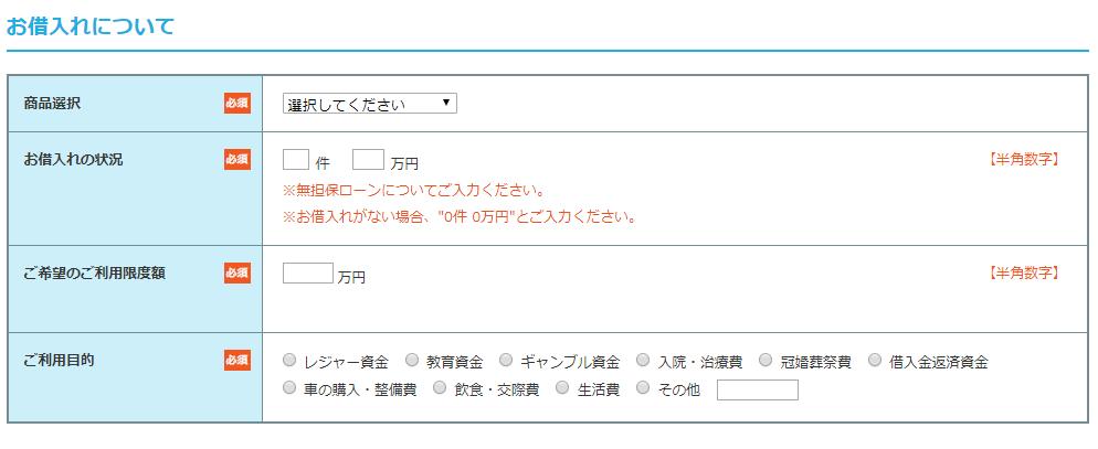 福岡銀行他社借入