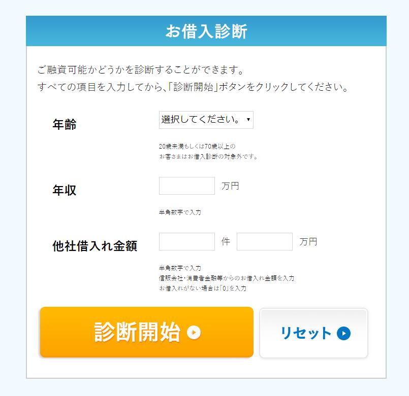 福岡銀行カードローンの「お借入診断」