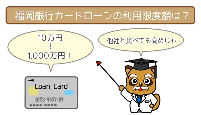 福岡銀行カードローンの利用限度額は他者より高め