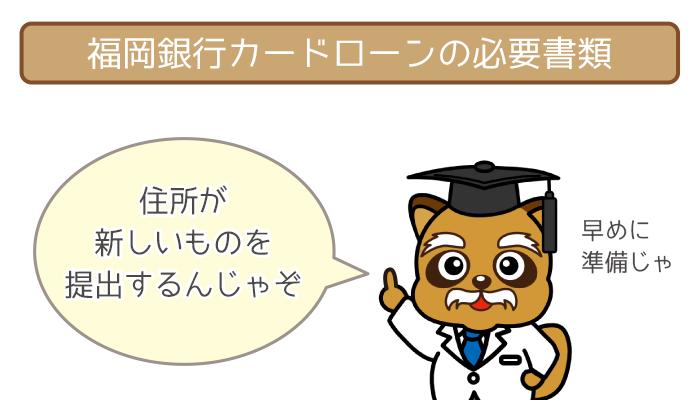 福岡銀行カードローンの必要書類