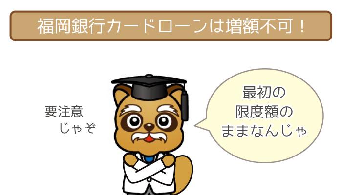 福岡銀行カードローンは増額できない