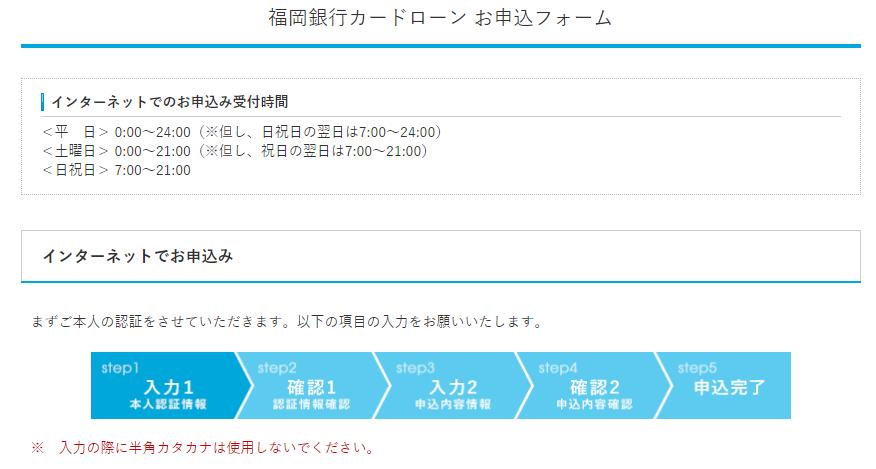 福岡銀行カードローンWEB完結の申し込み画面