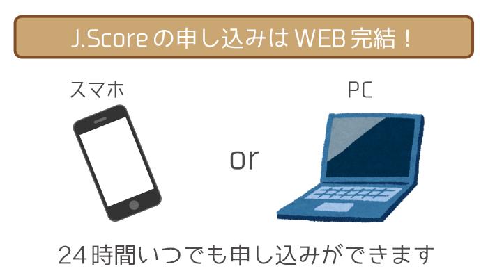 J.Score(ジェイスコア)の申し込み方法はネット!WEB完結申し込みの流れについて徹底解説!