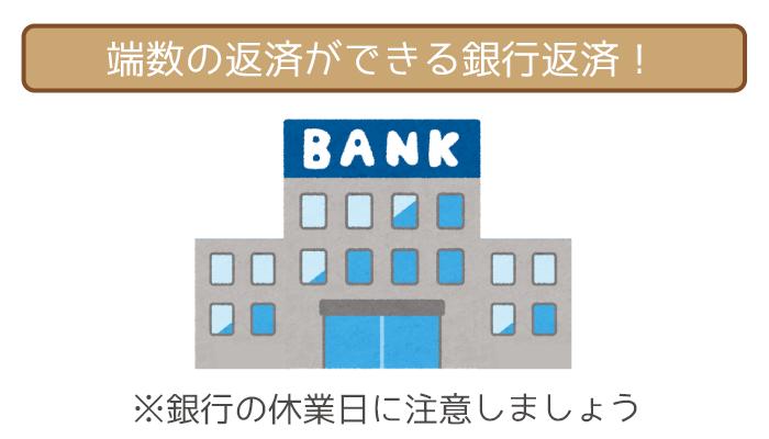 銀行返済は端数もきっちり返済可能!