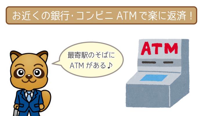 銀行やコンビニのATMを使えば気軽に返済可能!