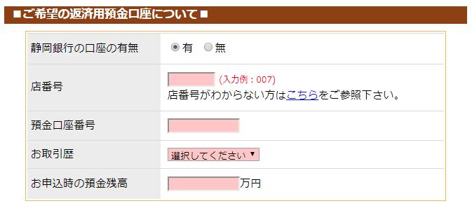 静岡銀行の口座あり