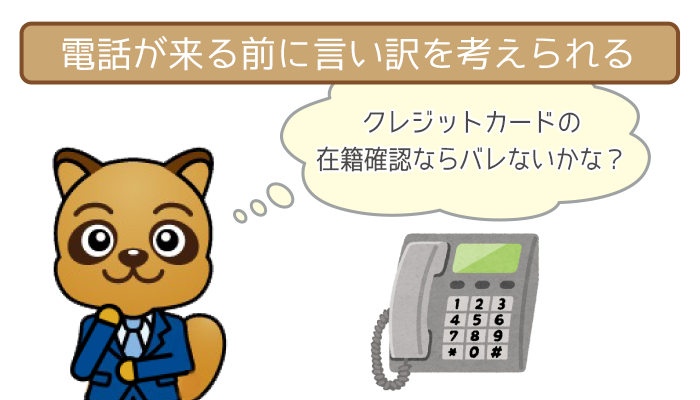 使いやすい言い訳は「クレジットカードの申し込みの在籍確認」
