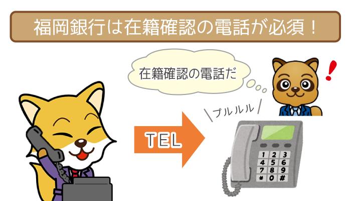 福岡銀行カードローンの在籍確認を大調査!バレない4つの理由と3つの注意点。
