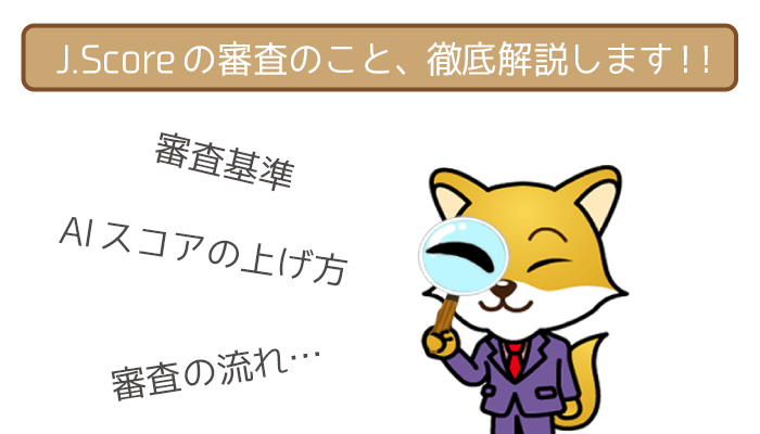 J.Score(ジェイスコア)の審査情報まとめ!日本初のAIスコア・レンディングを突破するために