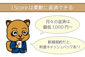 J.scoreは柔軟に返済できる!