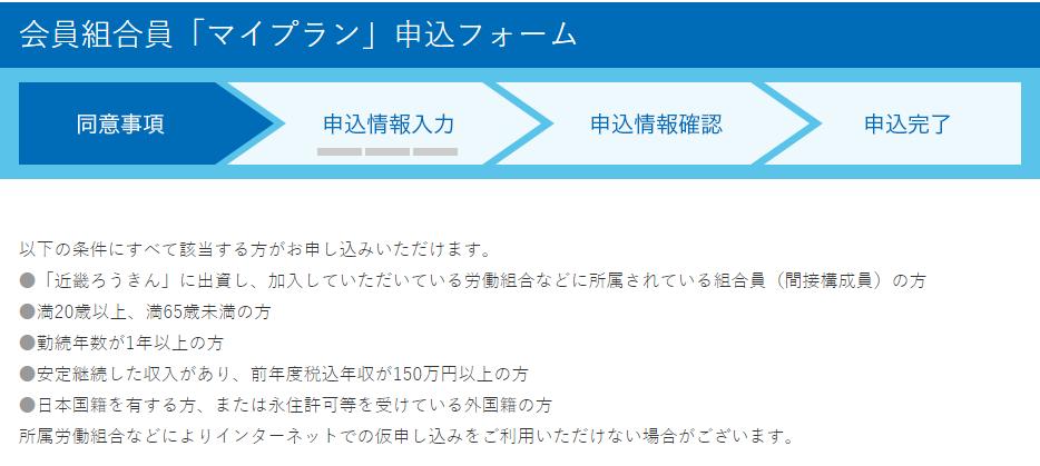 近畿労働金庫「マイプラン」申込条件