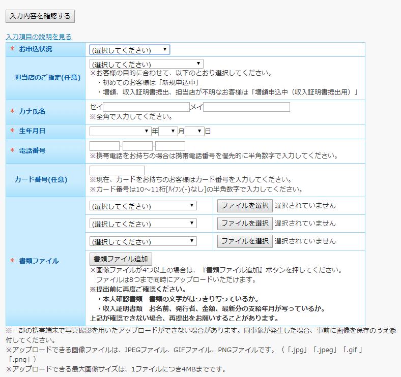 アイフル「書類提出サービス」の入力画面