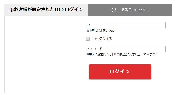 利用者自身が設定したIDでログインする場合は事前に設定した「ID」と「パスワード」が必要