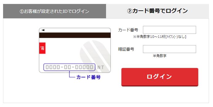 カード番号でログインする場合は「カード番号」と「暗証番号」が必要