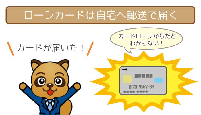 銀行カードとして届くためバレる確率はかなり低い!