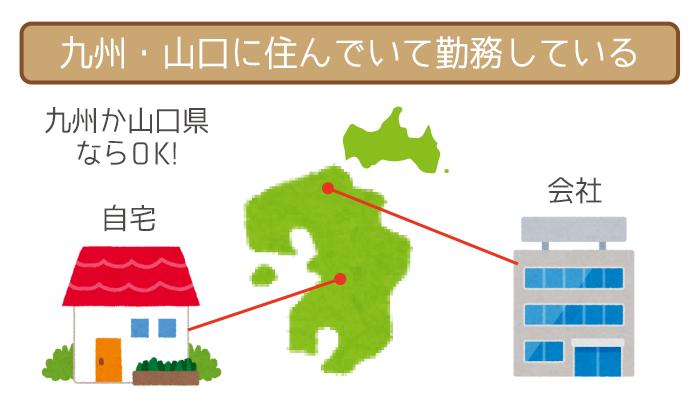 九州・山口地方に住まいや勤務先があればOK!
