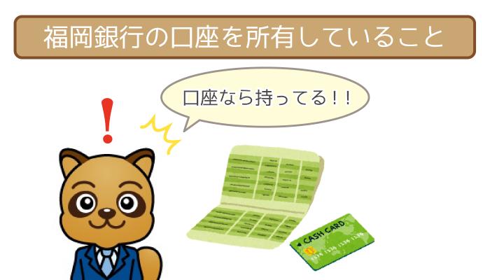 福岡銀行を普段使っている人は条件を満たしている!