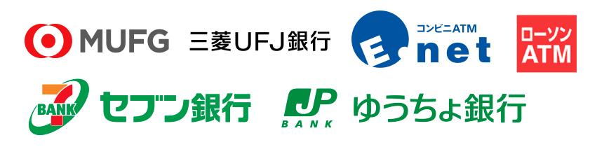 じぶん銀行カードローンの提携ATMは主に5種類