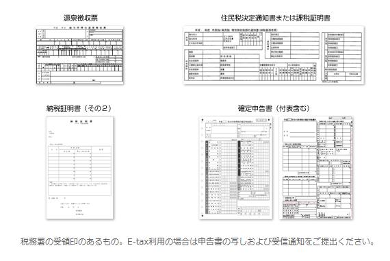 収入証明書類の例