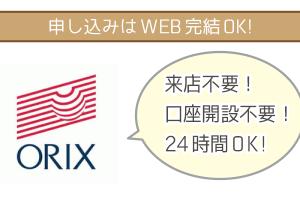 オリックス銀行カードローンの申し込みはWEB完結できる