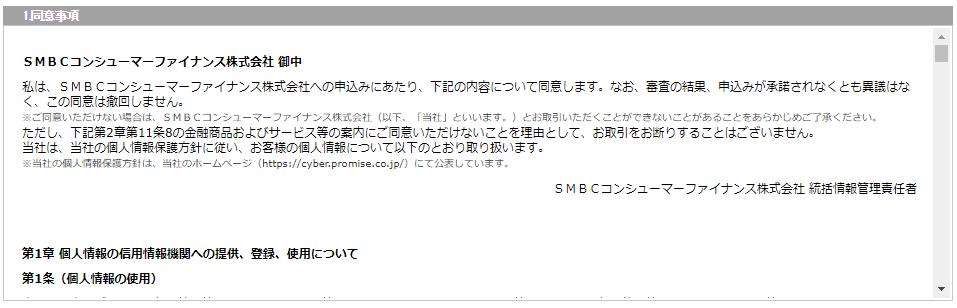 カンタン入力①:同意事項