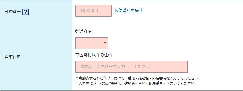 カンタン入力③:自宅情報