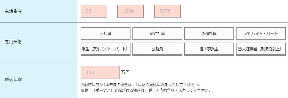 カンタン入力④:勤務先情報