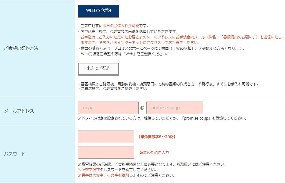 カンタン入力⑤:ご契約方法