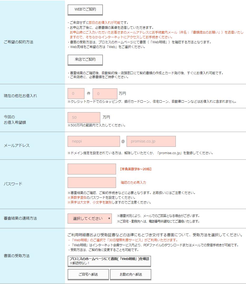 フル入力⑤:契約方法/その他の情報