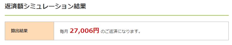 三井住友銀行の毎月返済額シミュレーションの結果