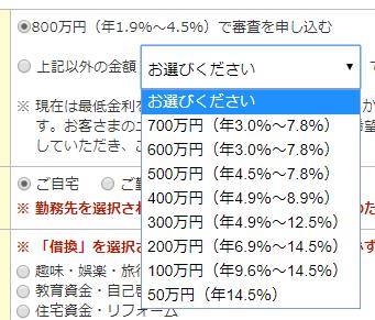 楽天銀行スーパーローンの申込画面(希望限度額選択)