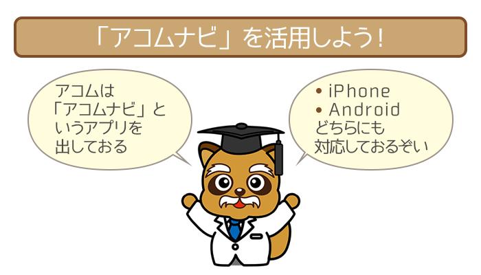 アコムナビはアコムの公式アプリ