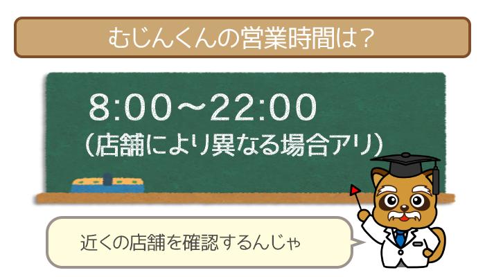 むじんくんの営業時間は8:00~22:00