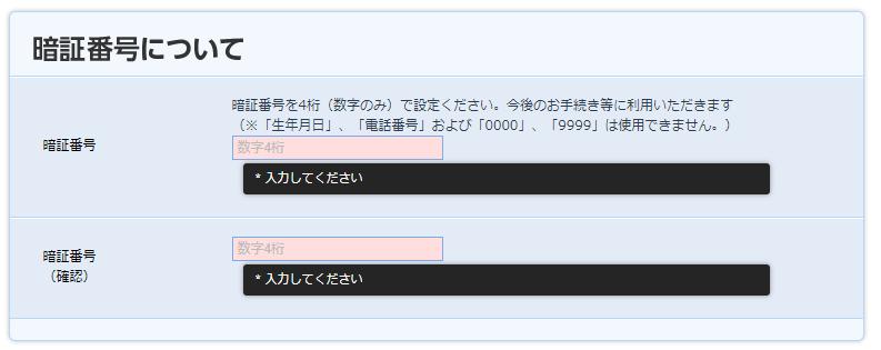 申し込みフォーム:暗証番号について