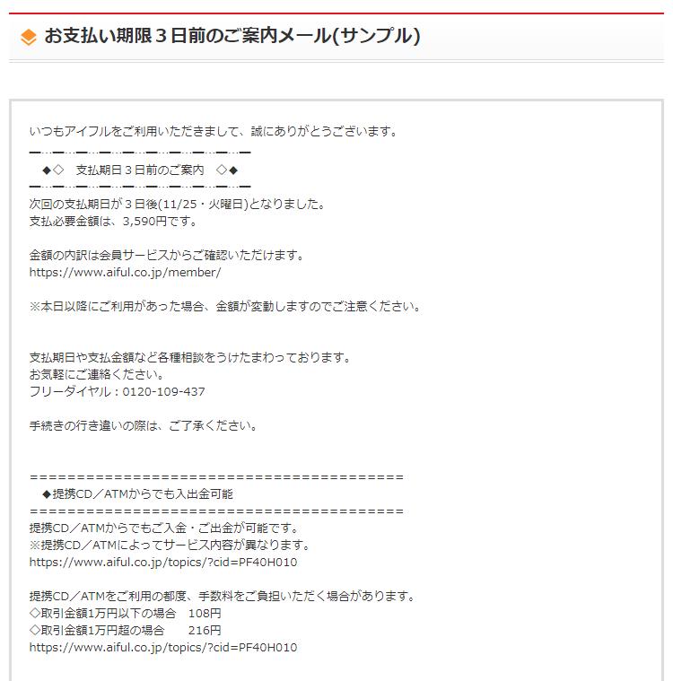 支払い期限3日前のお知らせメール(サンプル)