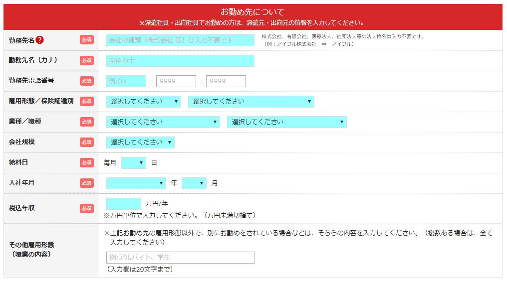 申し込みフォーム④:勤務先情報